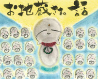 Kamishibai: Narration of Illustrated Stories About Mt. Daisen. The Story of Jizo Bodhisattva