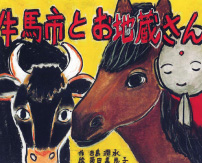 Kamishibai: Narration of Illustrated Stories About Mt. Daisen The Story of Japan's Largest Livestock Market and Jizo Bodhisattva